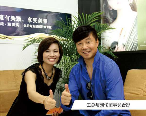 王俊华总裁与刘佟董事长合影