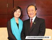 王俊华董事长与台湾新民党郁慕明主席合影