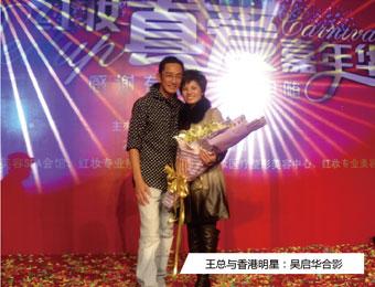 王俊华董事长与香港明星吴启华合影