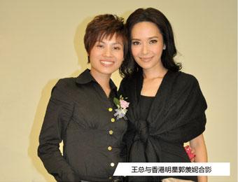 王俊华董事长与香港明星郭羡妮合影