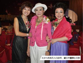 王俊华董事长与香港艺人白韵琴、黛宝琴董事长合影