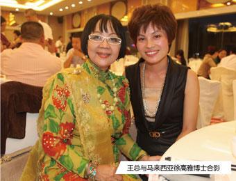王俊华董事长与马来西亚徐高雅博士合影