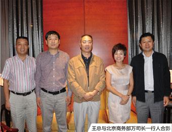 王俊华董事长与北京商务部万司长一行人合影