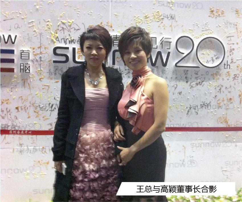王俊华董事长与高颖董事长合影