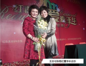 王俊华董事长与张艳红董事长合影